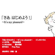 「さあ はじめよう!」~It's My Pleasure!~