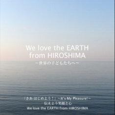 非売品「We love the EARTH from HIROSHIMA」
