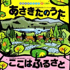 広島の宝シリーズ②広島市