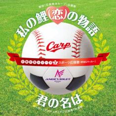 広島の宝シリーズ③スポーツ応援歌(野球&サッカー)