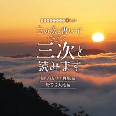 広島の宝シリーズ④みよし
