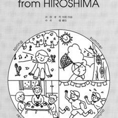 We love the EARTH from HIROSHIMA(楽譜)