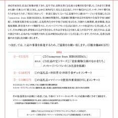 CD「tomorrow from HIROSHIMA」プロジェクト 協賛のお願い