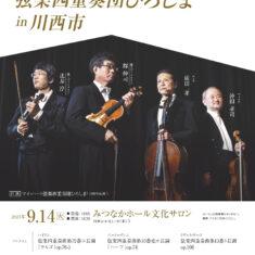 マイ・ハート弦楽四重奏団ひろしま in 川西市 2021年9月14日(火)