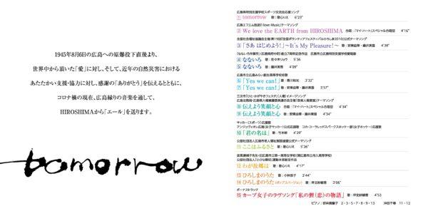 CD「tomorrow from HIROSHIMA」のブックレットの1・2ページ