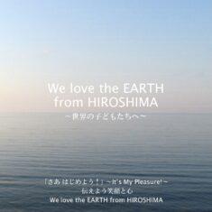 CD「WE love the EARTH from HIROSHIMA」から7年後のCD「tomorrow from HIROSHIMA」